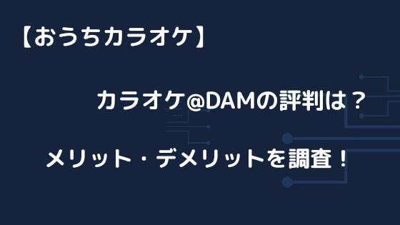 カラオケ Dam おうち